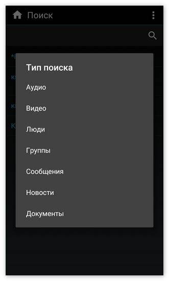 Тип поиска в приложении Kate Mobile