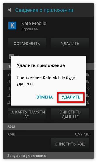 Удаление приложения KateMobile