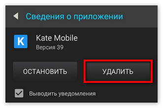 Удалить полностью Kate Mobile