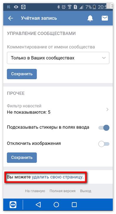 Удалить свою страницу вконтакте