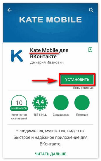 Установить KateMobile