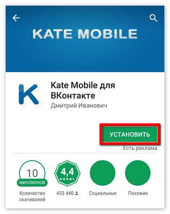 Установочный apk-файл Kate Mobile
