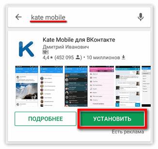 Установка Kate Mobile через PlayMarket