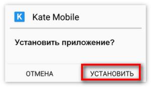 Установка Kate Mobile