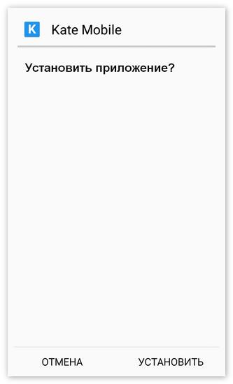 Установка KateMobile вручную