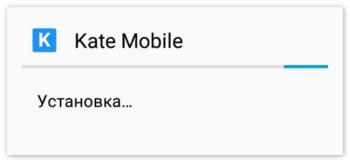 Установка приложения KateMobile
