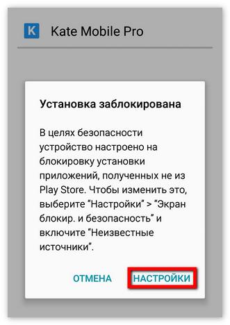 Установка приложения заблокирована