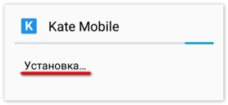 Установка программы KateMobile