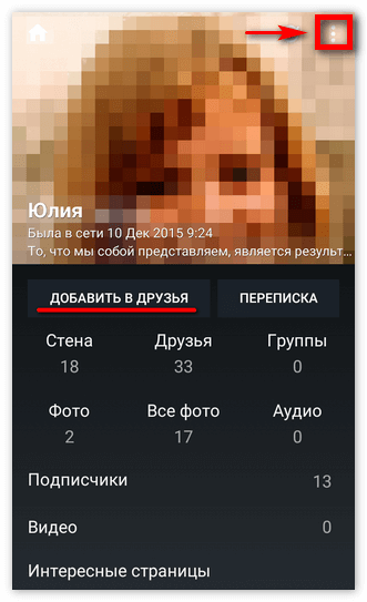Вид профиля в черном списке в Kate Mobile