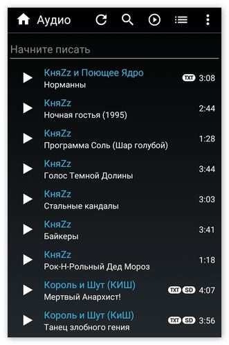 Вкладка Аудио в Kate Mobile