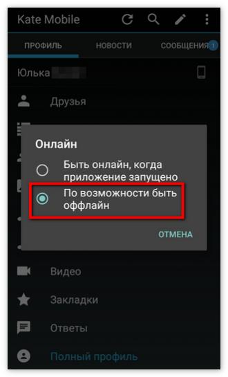 Включение оффлайн режима в KateMobile