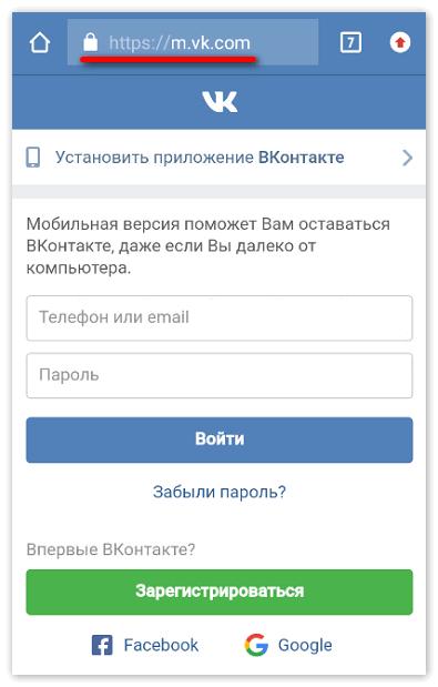 Вконтакте в браузере