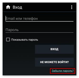 Восстановление пароля учетной записи