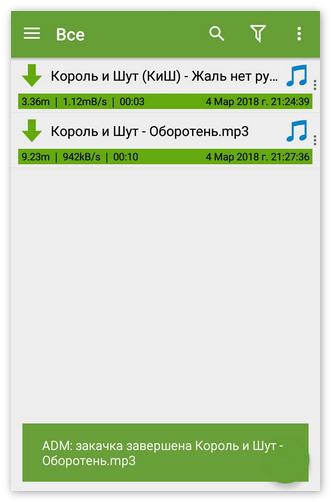 Загруженные песни в ADM