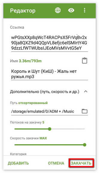 Загрузка аудио через ADM