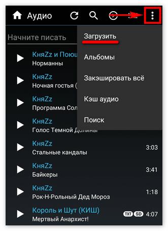 Загрузка своих песен в KateMobile