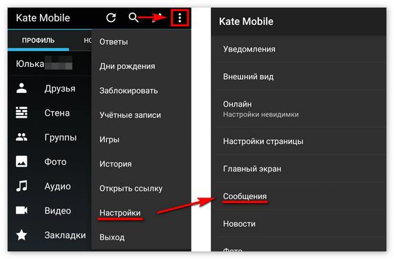 Зайти в настройки сообщений Kate Mobile