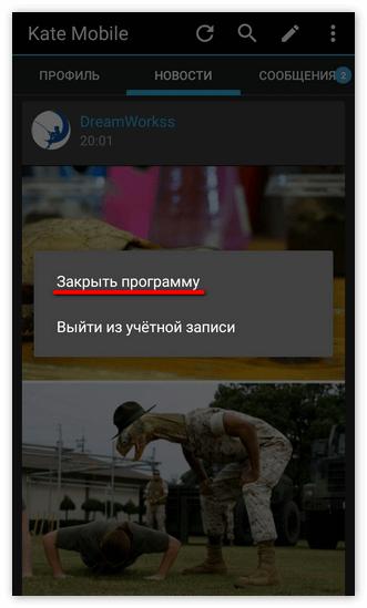 Закрыть приложение Kate Mobile